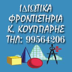 Koupparis_banner
