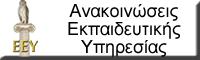 ekpaideftiki_uphresia